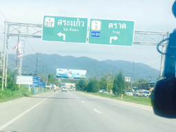namtok plio in the background at the Trat highway