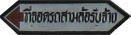 tuk tuk sign in aranyaprathet